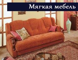 Мягкая мебель  каталог боровичи